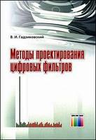 Гадзиковский В. И. Методы проектирования цифровых фильтров.