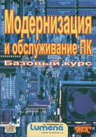 П/Р Щемелева В.А. Модернизация и обслуживание ПК. Базовый курс