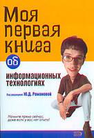 Волков А.К. И Др. Моя первая книга об информационных технологиях