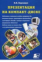 Карлащук В.И. Презентация на компакт-диске