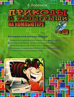 Боренков А.Ю. Приколы и розыгрыши на компьютере +CD