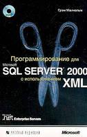 Грэм Малкольм Программирование для SQL Server 2000 с использованием XML +CD