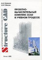 Габитов А.И., Семенов А.А Проектно-вычислительный комплекс SCAD в учебном процессе. Часть 1. Статистический счет
