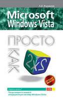 Журавлев Александр Просто как дважды два. Microsoft Windows Vista