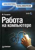 Голдман М. Работа на компьютере. Библиотека пользователя +CD