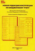 Сергеева К.В. Новая редакция Инструкции по бюджетному учету. Анализ изменений в бюджетном учете