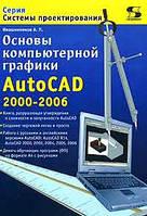 Ивашинников А.П. Основы компьютерной графики. AutoCAD 2000-2006