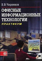 Черников Б. В. Офисные информационные технологии: практикум
