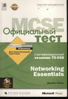 Семик Дж. Офиц.тест MSCE: Networking Essentials (70-058) +CD