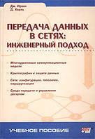 Ирвин Дж., Харль Д. Передача данных в сетях: инженерный подход. Учебное пособие