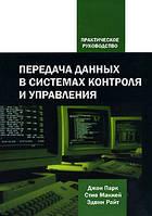 Парк Дж., Маккей С., Райт Передача данных в системах контроля и управления
