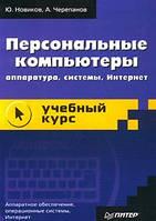 Новиков Ю.Черепанов А. Персональные компьютеры: аппаратура,система, Интернет. Учебный курс