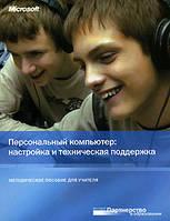 Microsoft Press Персональный компьютер: настройка и техническая поддержка. Методическое пособие для учителя +CD
