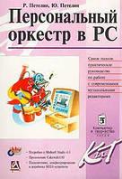 Петелин Роман, Петелин Юрий Персональный оркестр в PC. Изд.2