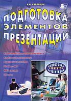 Карлащук В.И. Подготовка элементов презентаций