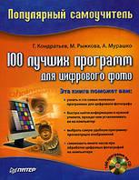 Кондратьев Г.Г., И Др. Популярный самоучитель 100 лучших программ для цифрового фото +CD