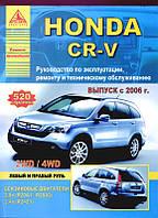 Книга Honda CR-V 2006-12 Руководство по эксплуатации, диагностике, ремонту