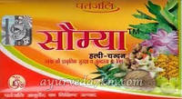 Мыло Канти Куркума и Сандал 75 г Somya Haldi-Chandan soap Patanjali