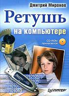 Миронов Д.Ф. Ретушь на компьютере +CD