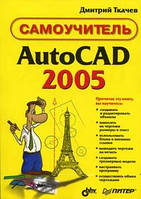 Ткачев Д.А. Самоучитель AutoCAD 2005