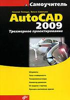 Николай Полещук Самоучитель AutoCAD 2009. Трехмерное проектирование
