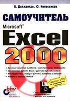 Долженков,Колесников Самоучитель Excel 2000 +дискета