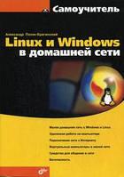 Поляк-Брагинский Александр Самоучитель Linux и Windows в домашней сети