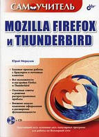Меркулов Ю.А. Самоучитель Mozilla Firefox и Thunderbird +CD