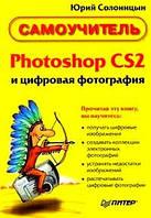 Солоницын Ю.А. Самоучитель Photoshop CS2 и цифровая фотография
