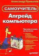 Привалов А. Самоучитель Апгрейд компьютера