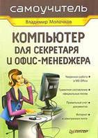 Молочков В.П. Самоучитель Компьютер для секретаря и офис-менеджера