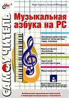 Трусова В.А., Медведев Е.В. Самоучитель Музыкальная азбука на PC +дискета