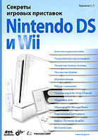 Станислав Горнаков Секреты игровых приставок Nintendo DS и Wil