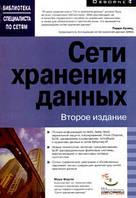 Кранц Л. Сети хранения данных, Изд.2