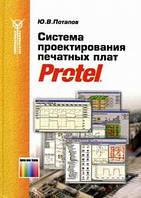 Потапов Ю.В. Система проектирования печатных плат Protel