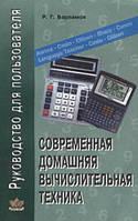 Варламов Р.Г. Современная домашняя вычислительная техника