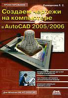 Съемщикова Л.С. Создаем чертежи на компьютере в AutoCAD 2005/2006
