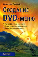 Голиней В.Н. Создание DVD-меню