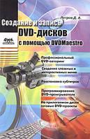 Петров Создание и запись DVD-дисков спомощью DVDMaestro +CD
