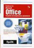 Карабутов Н.Н. Создание интегрированных документов в Office. Введение в анализ данных и подготовку документов
