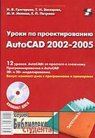 Григорьев И., Засецкая Т. Уроки по проектированию AutoCAD 2002-2005 +CD