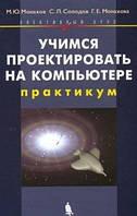 Монахов М.Ю., Солдатов С. Учимся проектировать на компьютере. Элективный курс. Практикум +CD