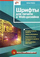 Файола Э. Шрифты для печати и Web-дизайна