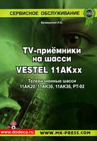 Безверхний И.Б. TV-приемники на шасси VESTEL 11АКхх (+CD)