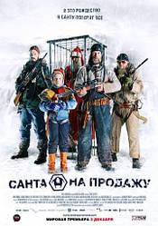 DVD-фільм Санта на продаж (Т. Корпела) (2010)