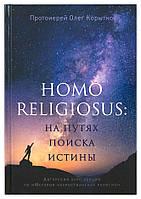 Homo religiosus: на путях поиска истины. Авторский курс лекций по «Истории нехристианских религий», фото 1