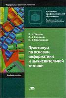 Уваров В.М Практикум по основам информатики и вычислительной техники. Учебное пособие.