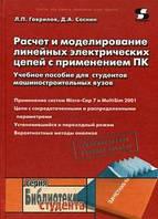 Гаврилов Л.П., Соснин Д.А Расчет и моделирование линейных электрических цепей с применением ПК