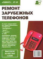 Бунцев Н. Рем-29 Ремонт зарубежных телефонов