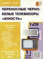 """Пескин Рем-37 Переносные ч/б телевизоры """"Юность"""""""